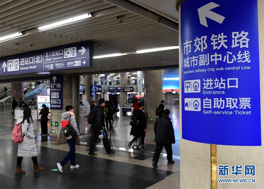 (新时代新气象新作为)(4)北京城市副中心铁路线开通