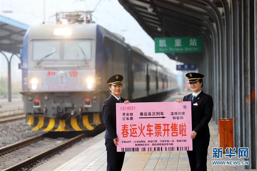 #(服务)(1)2018年春运火车票1月3日开售