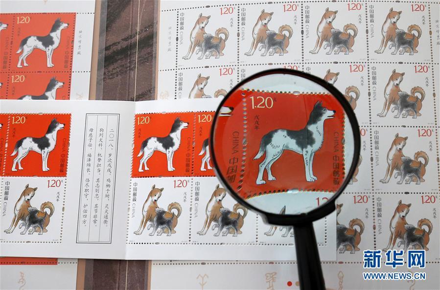 #(社会)(1)《戊戌年》生肖邮票即将发行