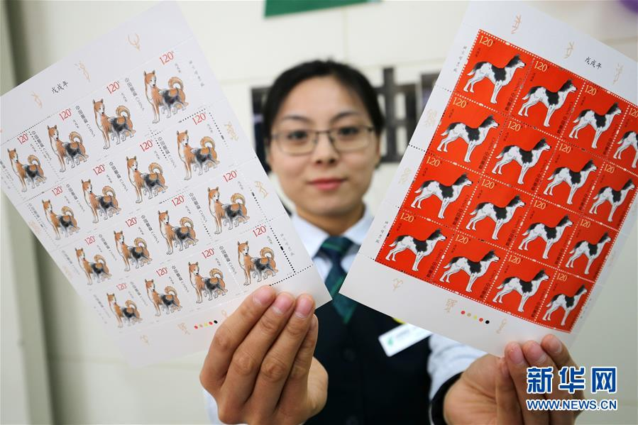 #(社会)(2)《戊戌年》生肖邮票即将发行