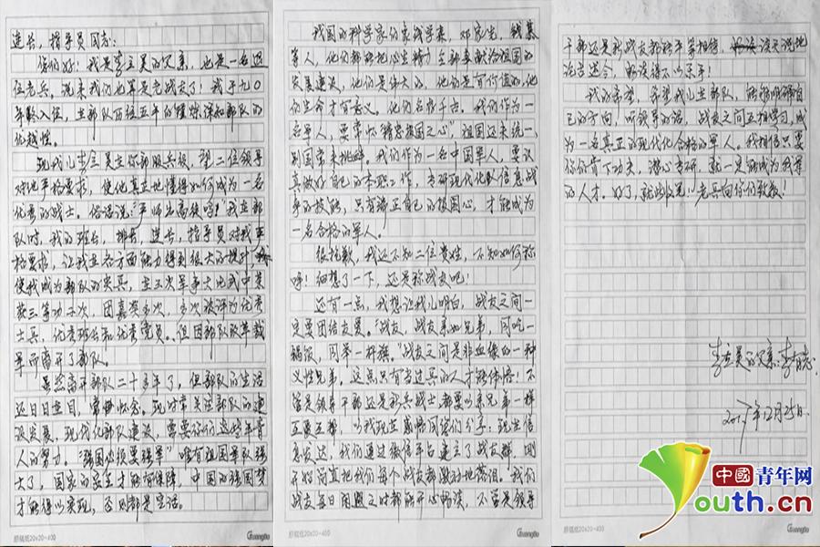 【十九大精神进军营】两代兵与一封信:谢谢你们见证参与了大国强军如果没有你 纪真