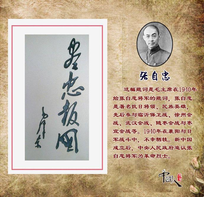 中国人的故事:还记得这些熟悉的毛主席题词吗?都是题给谁的呢我闯古代泡美记