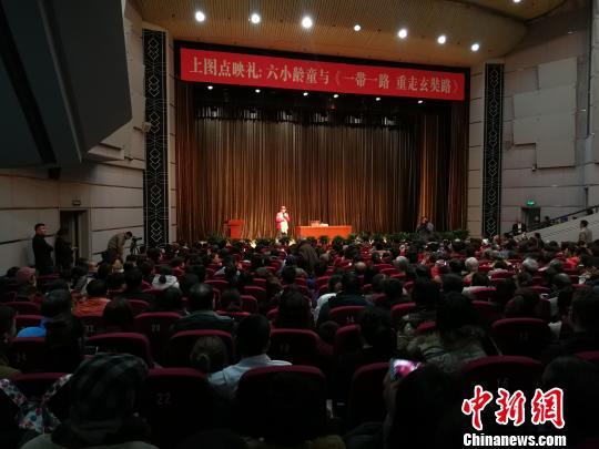 1月12日晚,《一带一路 重走玄奘路》纪录片点映礼在上海图书馆举行。 康玉湛 摄