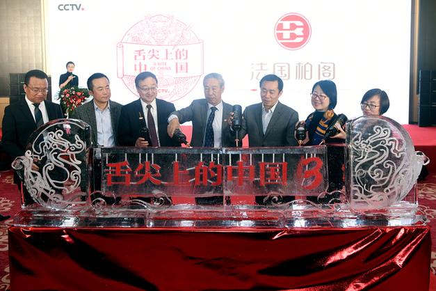 《舌尖上的中国》第三季2018年春节暖心开播