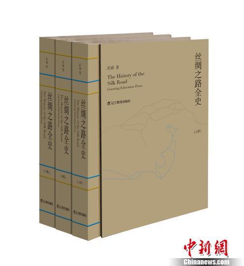 《丝绸之路全史》首次全景式描述丝路历史