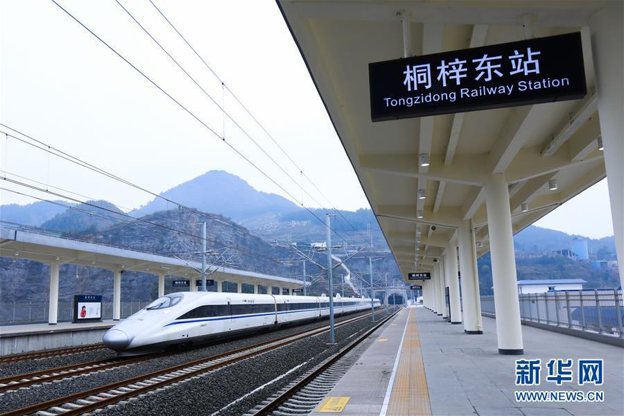 (经济)(17)渝贵铁路进入联调联试冲刺阶段