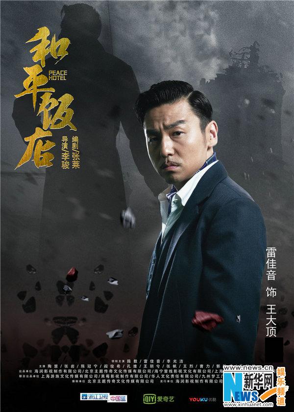 """《和平饭店》曝角色海报 陈数雷佳音组""""土特产CP"""""""