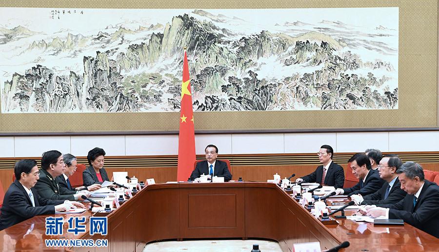 李克强主持国务院党组会议 全体会议