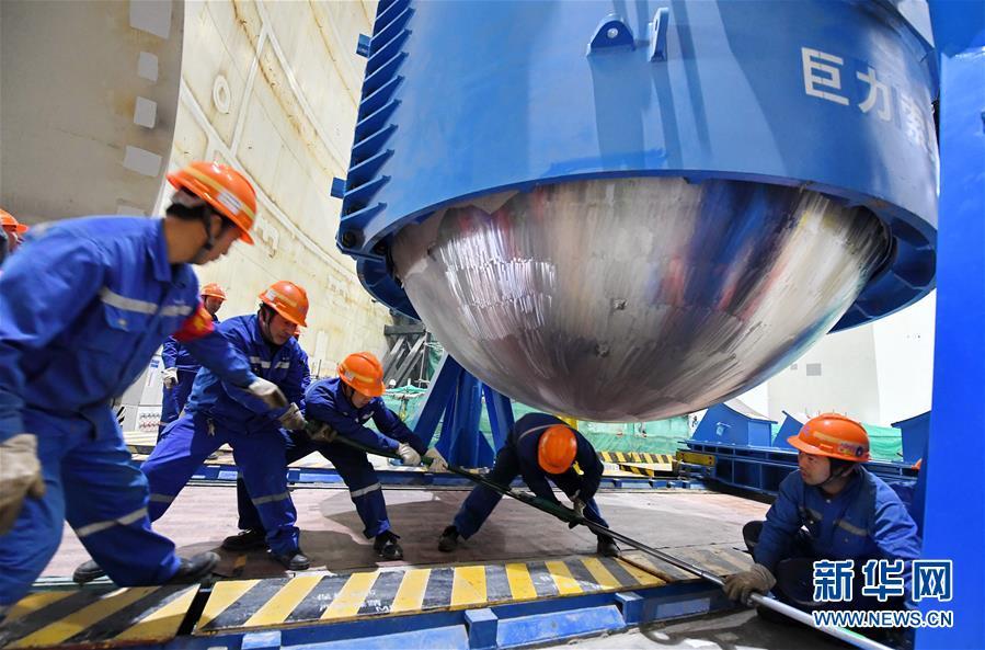 """(新时代新气象新作为)(8)""""华龙一号""""全球首堆压力容器成功吊装"""
