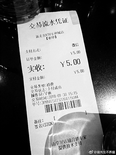 """长沙KTV被曝向消费者收""""版权费"""""""