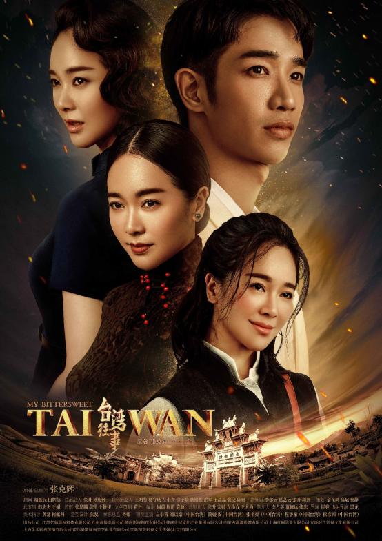 台湾往事2月22日播出左小青分饰两角 台湾往事剧情介绍