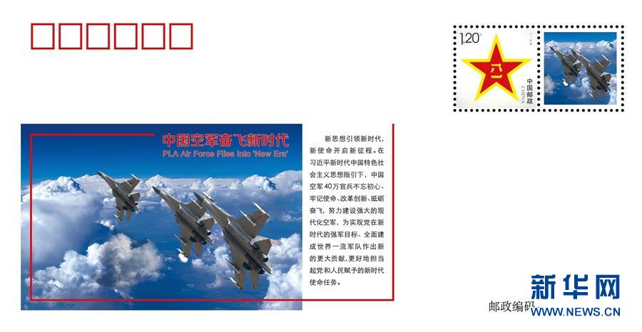 (图文互动)中国空军发布歼-16战机宣传片和纪念封