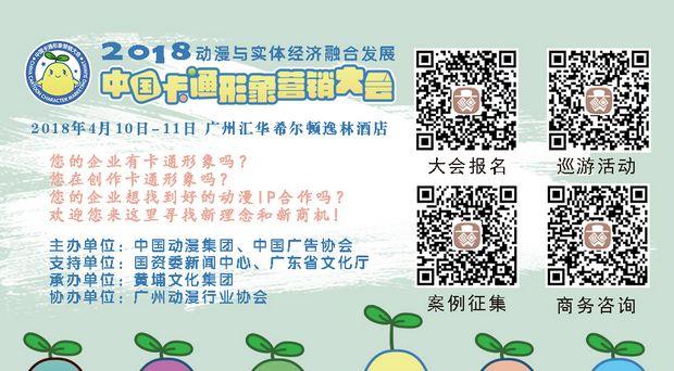 2018中国卡通形象营销大会征集优秀卡通形象