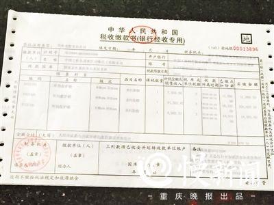 重庆开出首张环保税票排污费退出历史舞台