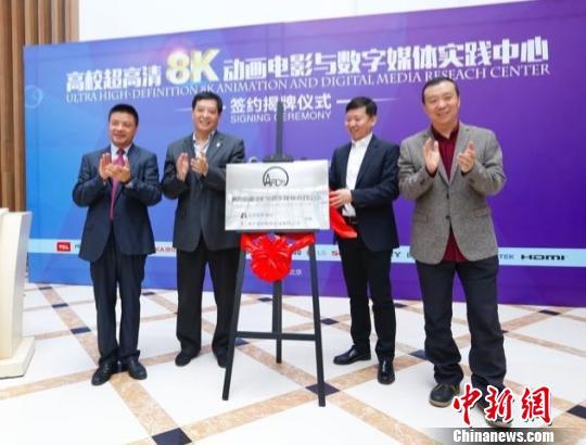 高校8K动画电影与数字媒体实践中心落户北京