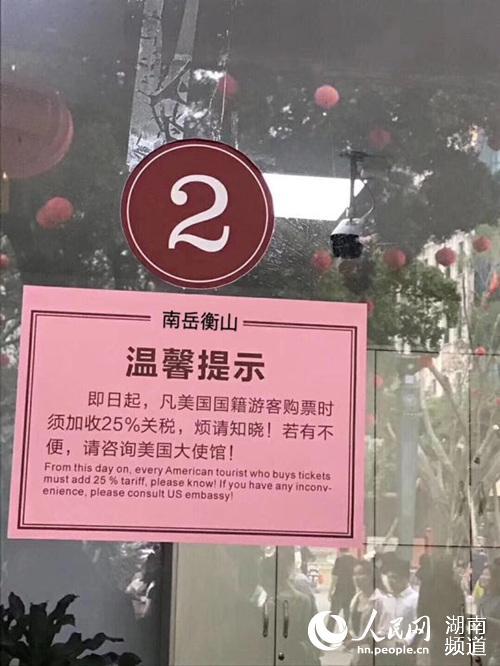 """南岳衡山""""美国国籍游客购票加关税""""造谣图片"""
