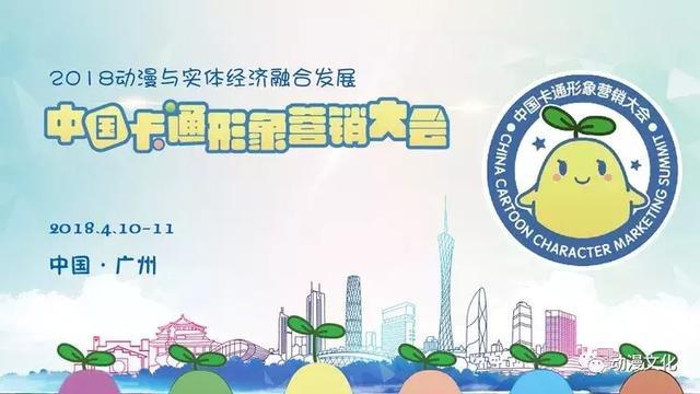 IP如何赋能文旅网易助力2018中国卡通形象营销大会,垄玥菲