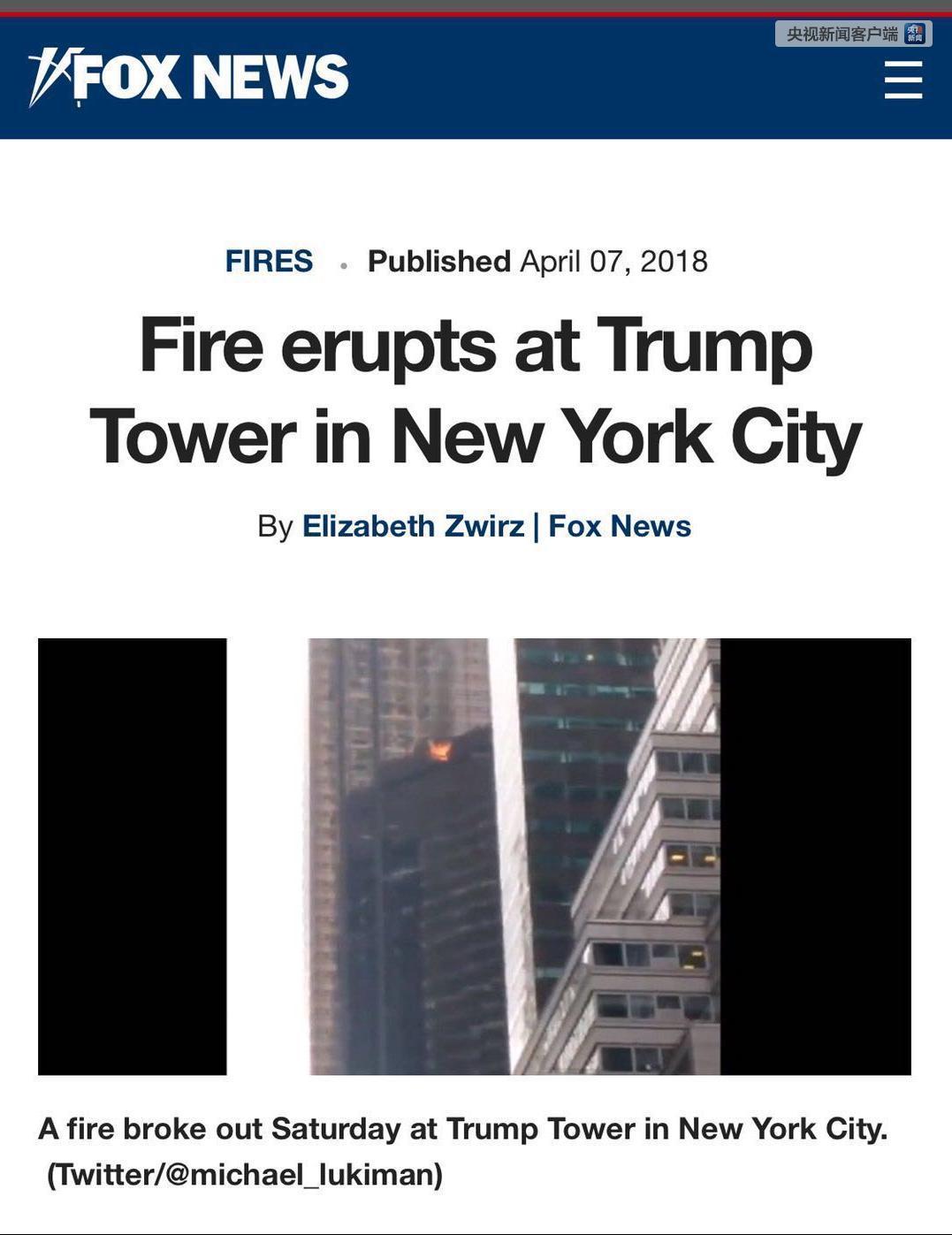 纽约曼哈顿第五大道特朗普大厦发生火灾