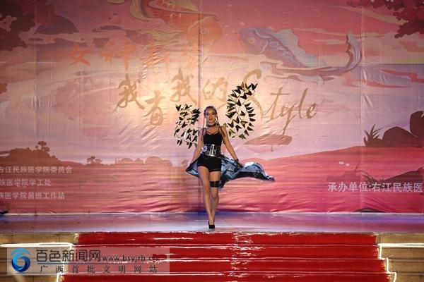 """右江民族医学院举办""""女神新装""""环保时装设计大赛"""