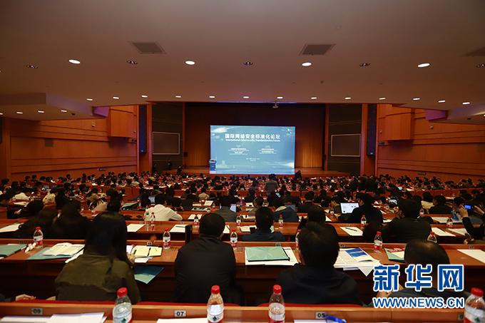 国际网络安全标准化论坛在湖北省武汉市召开