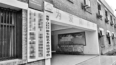 """武汉一培训机构被指""""虐待学生"""""""