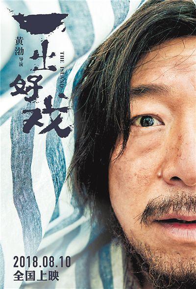 黄渤导演处女作定名《一出好戏》