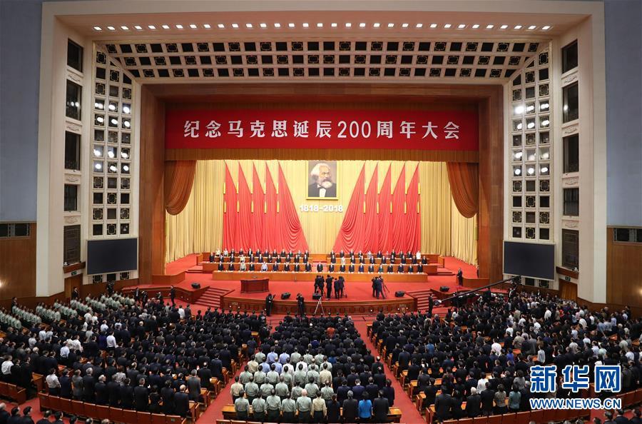 (XHDW)纪念马克思诞辰200周年大会在京举行