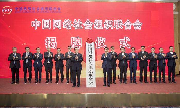 中国网络社会组织联合会在京成立