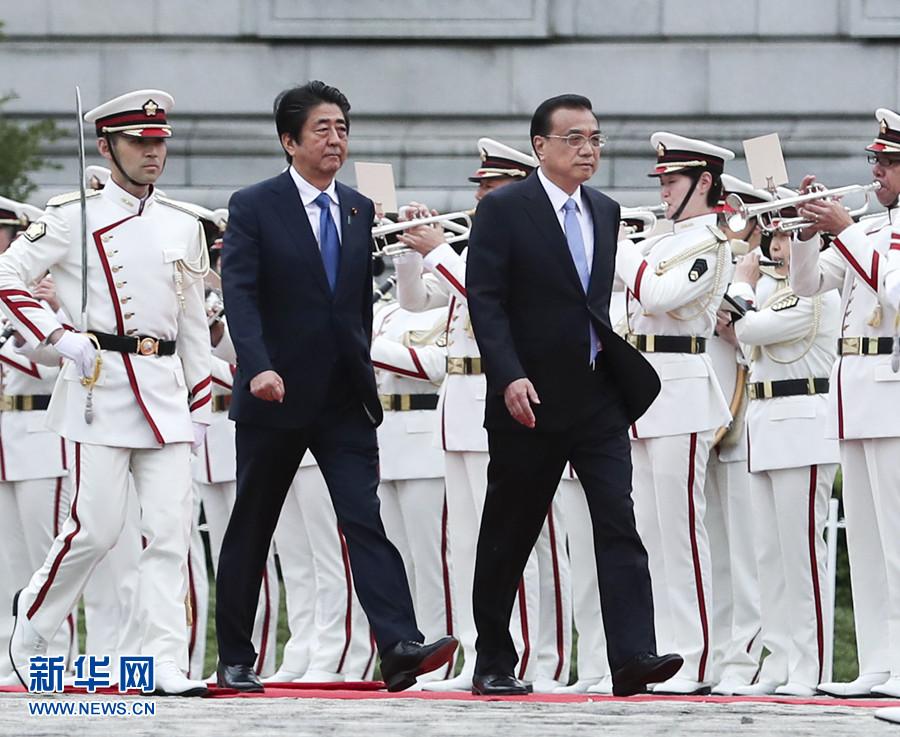 李克强同日本首相安倍晋三举行会谈时强调努力实现中日关系长期健康稳定发展