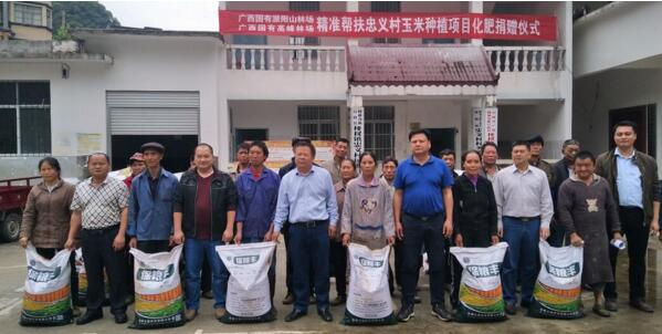 高峰、派陽山林場捐贈貧困戶玉米專用化肥96噸