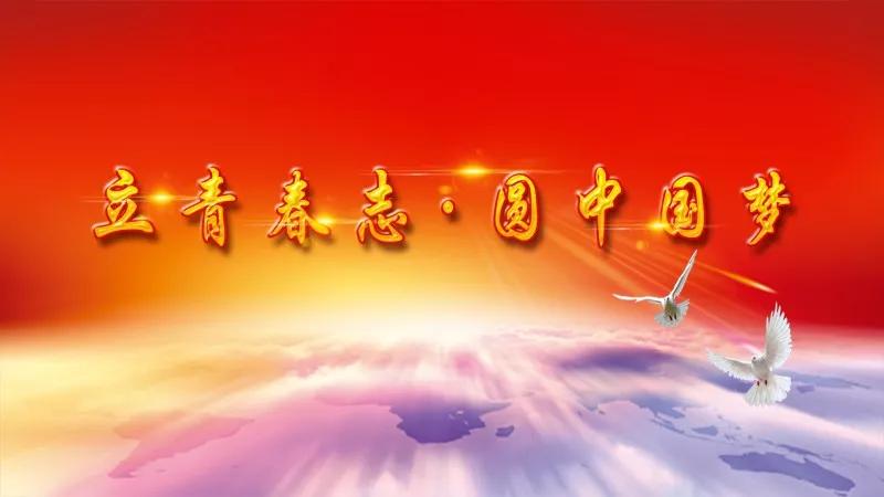 """""""立青春志・圆中国梦"""""""