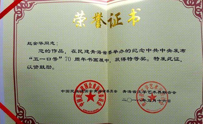 赵金华先生荣获此次书画展特等奖证书