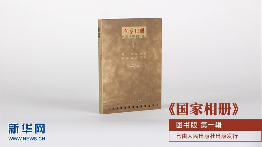 (图文互动)在影像记忆中纵览百年国史――系列微纪录片《国家相册》同名图书出版发行