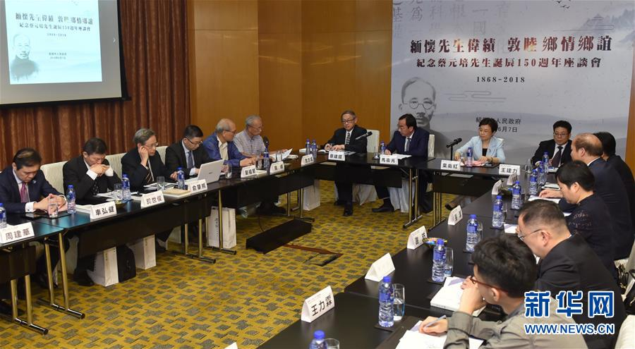 (XHDW)纪念蔡元培先生诞辰150周年座谈会在香港举行