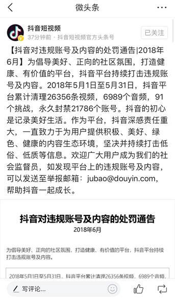 抖音平台治理,5月永久封禁21786个账号