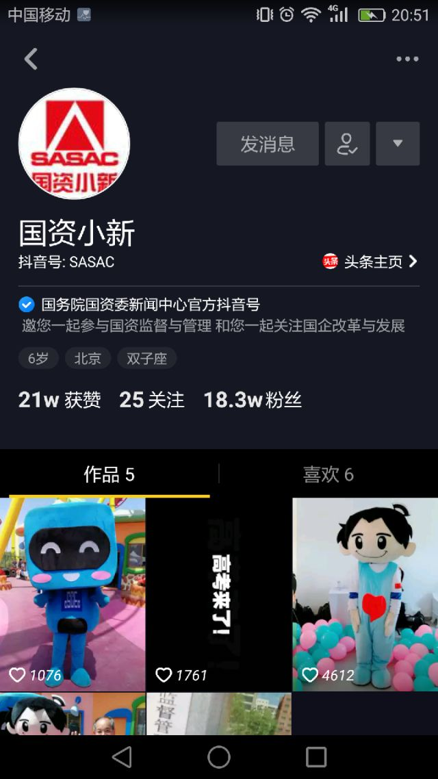 """中国借短视频平台""""抖音""""传递政务""""好声音"""""""