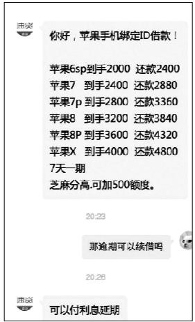 """借2000元""""滚""""到1万元 """"回租贷""""陷阱""""套路""""大学生"""