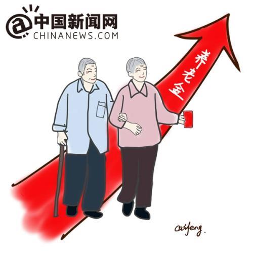 5省份公布养老金调整方案 算算能涨多少钱?