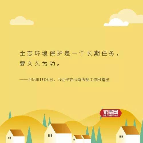 """习近平的美丽乡村""""话中画"""""""