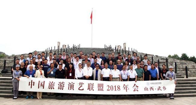 中国旅游演艺联盟年会合影