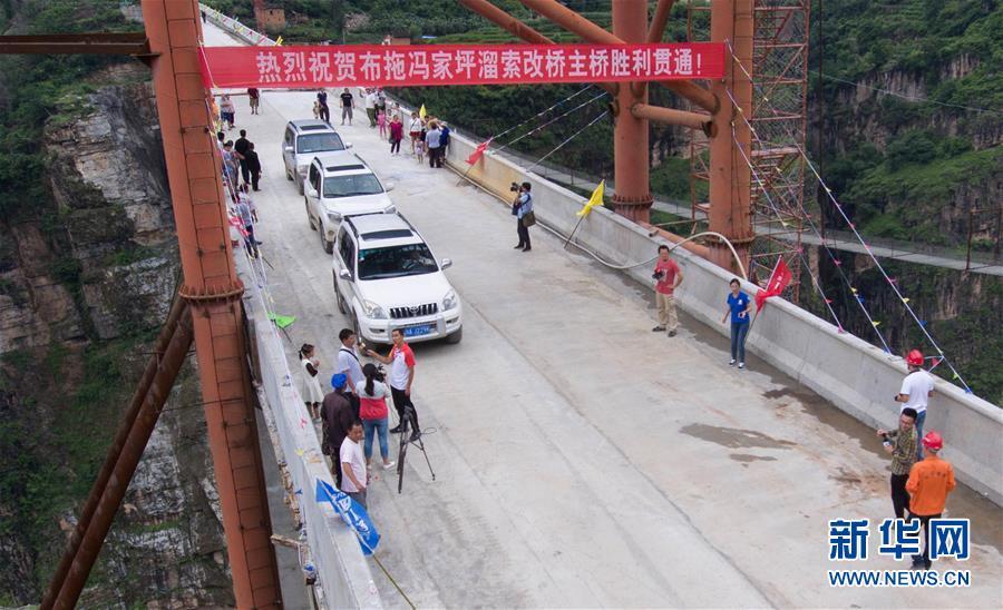 """(社会)(4)大桥飞架 天堑变通途――金沙江告别""""溜索时代"""""""