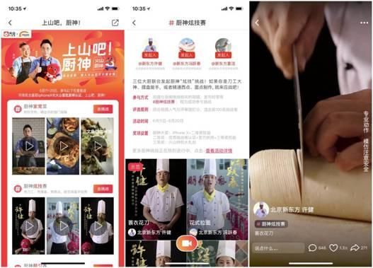 火山小视频宣布百万行家计划 10亿打造短视频版行业百科全书
