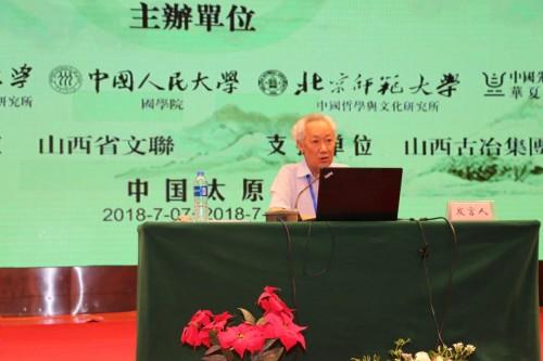 第九届中国国际易道论坛在山西太原召开尧舜禹汤