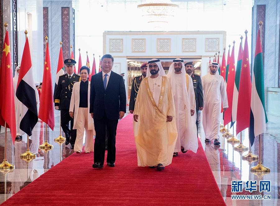 习近平抵达阿布扎比开始对阿拉伯联合酋长国进行国事访问