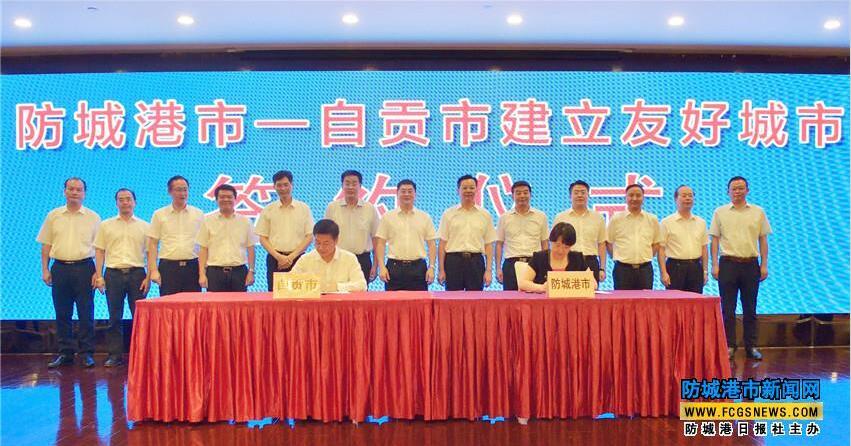 防城港市與四川省自貢市建立友好城市關系