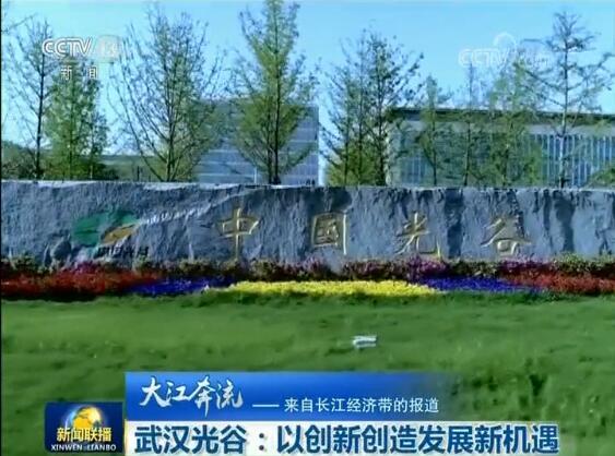 【大江奔流——来自长江经济带的报道】武汉光谷:以创新创造发展新机遇