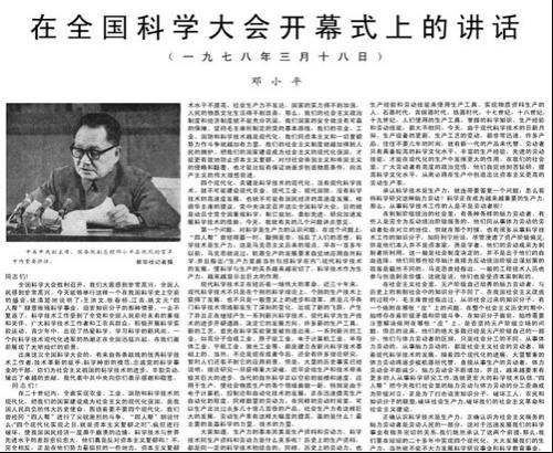 改革开放40年重温那些振奋人心的经典话语(三)