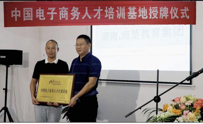 中国电子商务协会副秘书长李建华为基地授牌