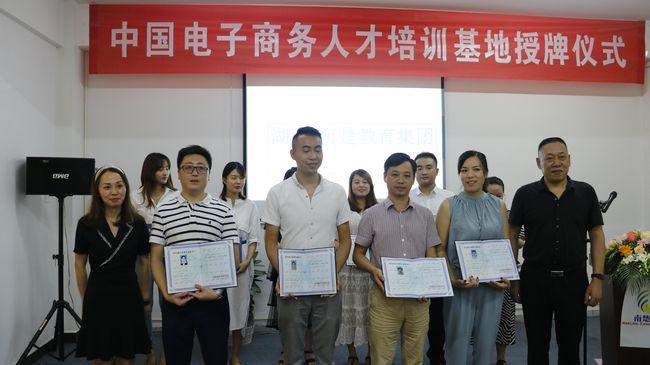 颁发电子商务高级讲师和讲师证书