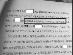西安规划局被曝半价团购191套关系房 纪委监委介入调查